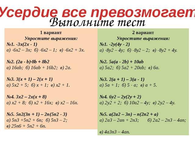 Усердие все превозмогает Выполните тест 1 вариант Упростите выражения: №1.-3...