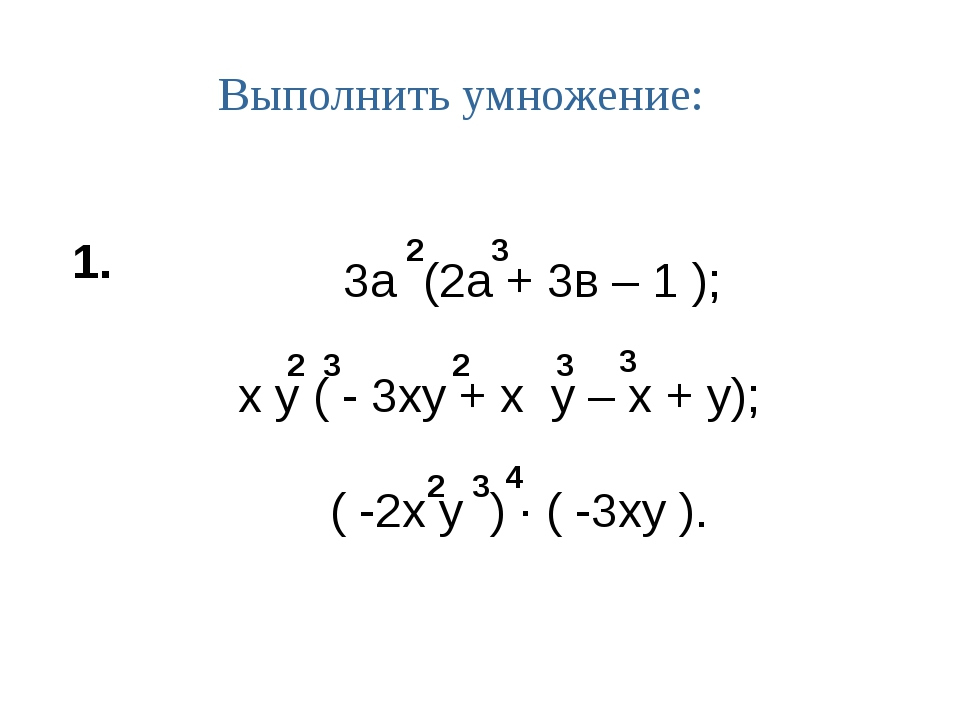 Выполнить умножение: 3а (2а + 3в – 1 ); х у ( - 3ху + х у – х + у); ( -2х у )...