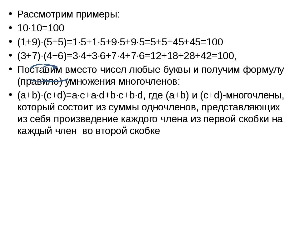 Рассмотрим примеры: 10·10=100 (1+9)·(5+5)=1·5+1·5+9·5+9·5=5+5+45+45=100 (3+7...