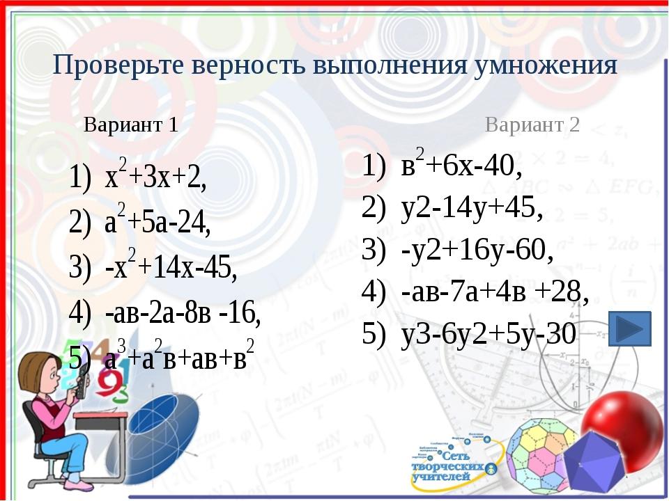 Проверьте верность выполнения умножения Вариант 1 Вариант 2