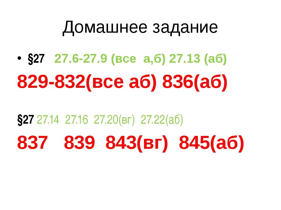 Домашнее задание §27 27.6-27.9 (все а,б) 27.13 (аб) 829-832(все аб) 836(аб) §...