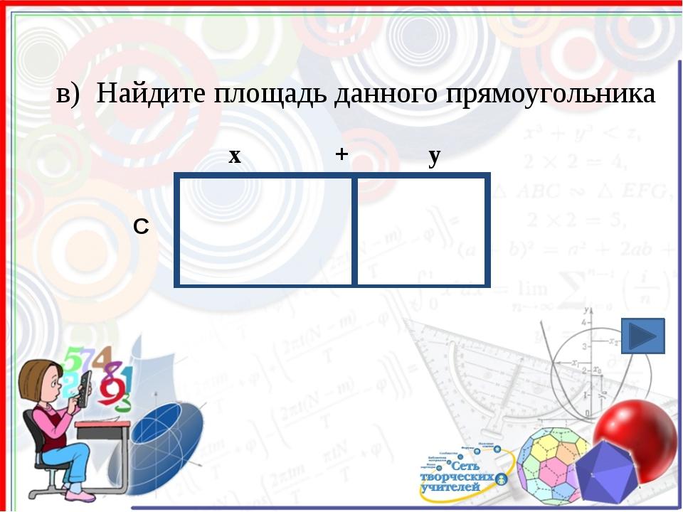 в) Найдите площадь данного прямоугольника х + у С