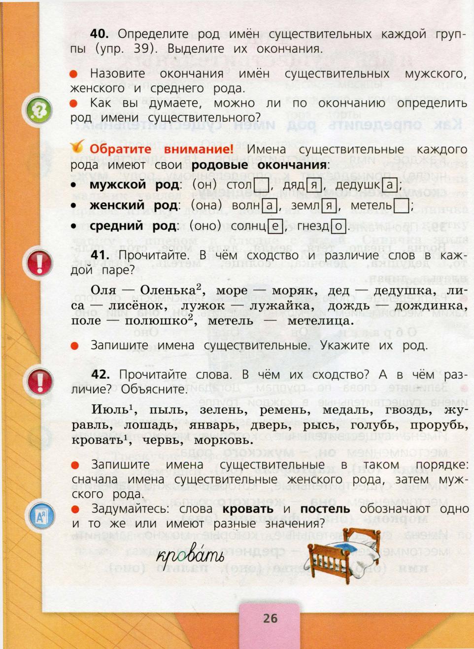род имени 2 стр.png
