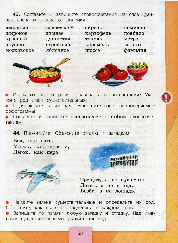 род 3 стр.png