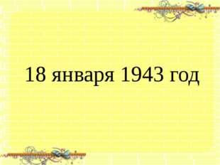 18 января 1943 год