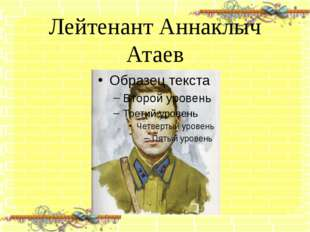 Лейтенант Аннаклыч Атаев