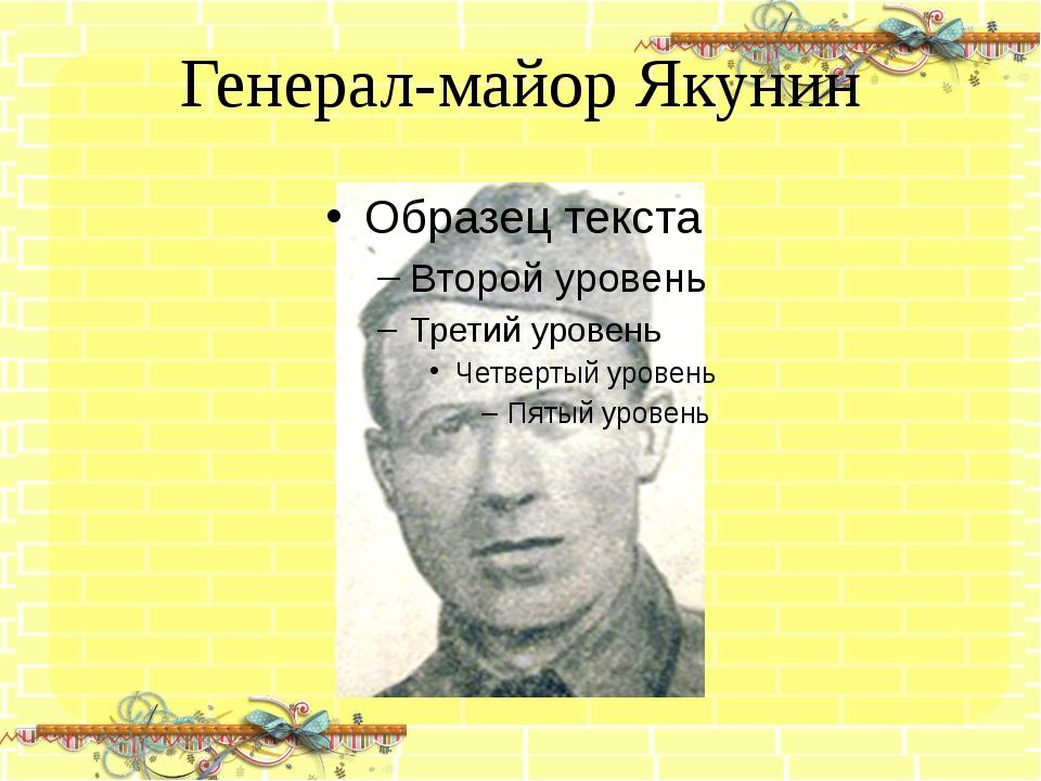 Генерал-майор Якунин