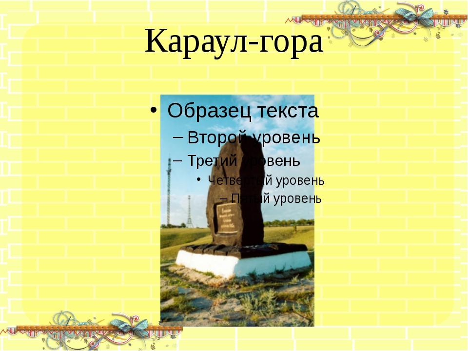 Караул-гора