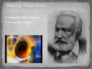 26 февраля 1802- Безансон 22 мая 1885- Париж Виктор Мари Гюго Victor Marie Hugo