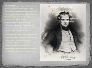 ГЮГО ВИКТОР - великий французский поэт, романист, драматург; лидер романтичес