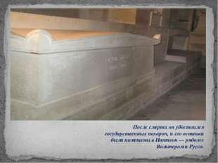 После смерти он удостоился государственных похорон, и его останки были помеще
