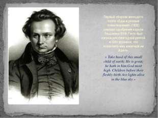Первый сборник молодого поэта «Оды и разные стихотворения» (1822) снискал од