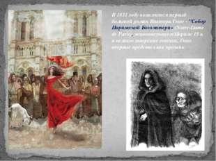 """В 1831 году появляется первый большой роман Виктора Гюго - """"Собор Парижской Б"""