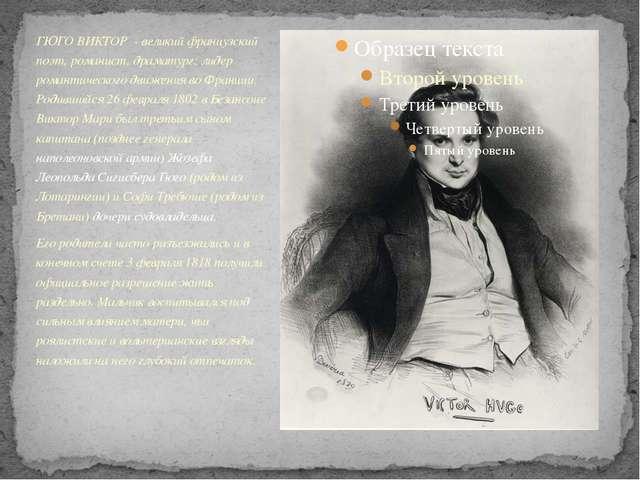ГЮГО ВИКТОР - великий французский поэт, романист, драматург; лидер романтичес...
