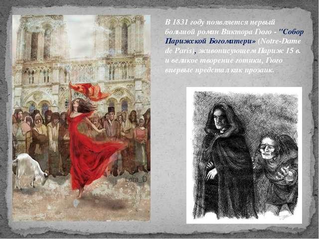 """В 1831 году появляется первый большой роман Виктора Гюго - """"Собор Парижской Б..."""
