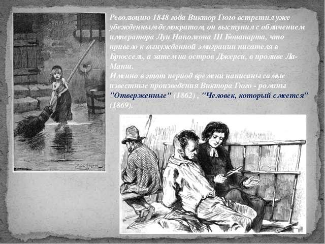 Революцию 1848 года Виктор Гюго встретил уже убежденным демократом, он выступ...