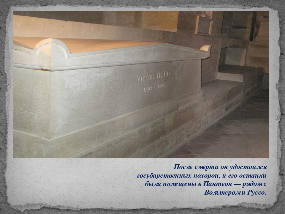 После смерти он удостоился государственных похорон, и его останки были помеще...