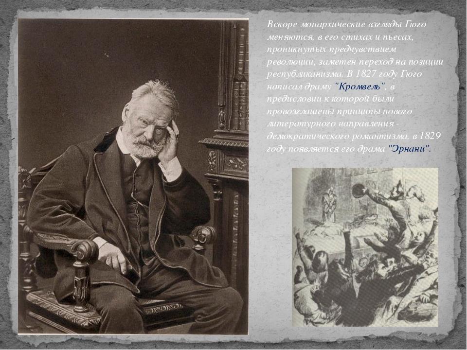 Вскоре монархические взгляды Гюго меняются, в его стихах и пьесах, проникнуты...