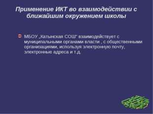 """Применение ИКТ во взаимодействии с ближайшим окружением школы МБОУ """"Катынская"""