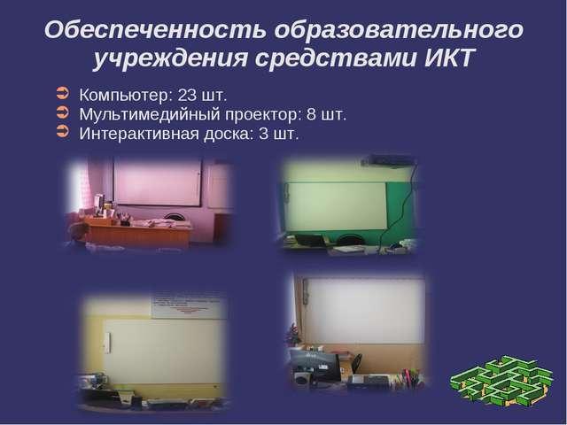 Обеспеченность образовательного учреждения средствами ИКТ Компьютер: 23 шт. М...