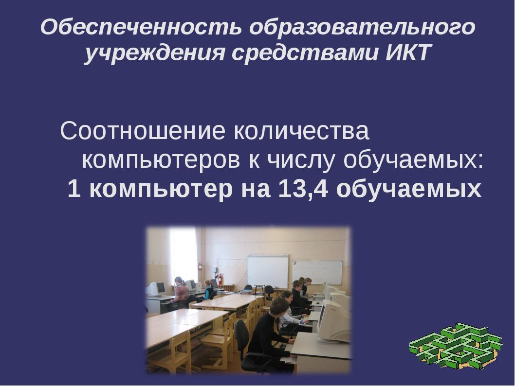 Обеспеченность образовательного учреждения средствами ИКТ Соотношение количес...