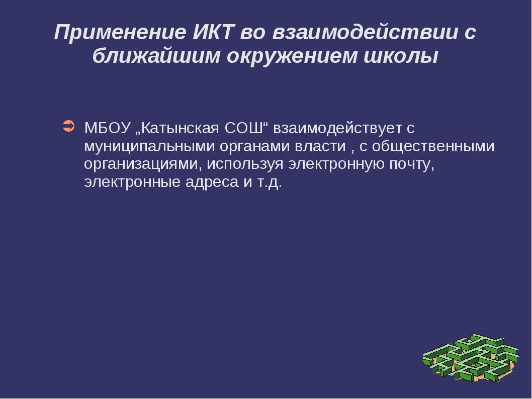 """Применение ИКТ во взаимодействии с ближайшим окружением школы МБОУ """"Катынская..."""