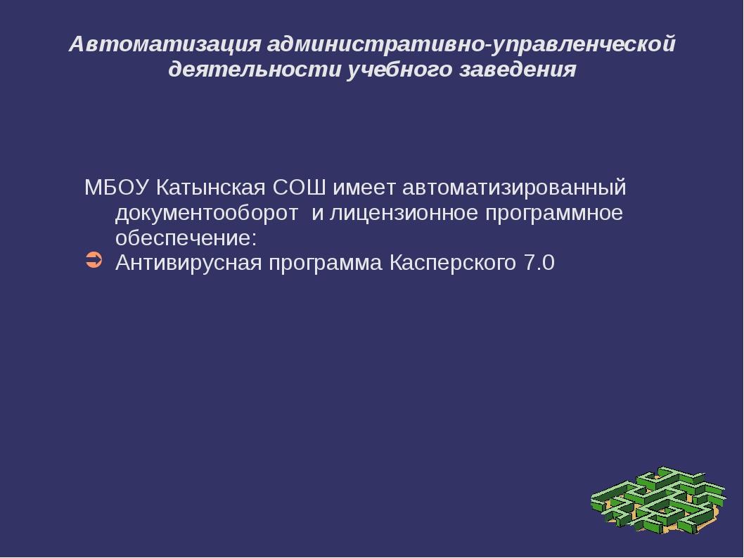Автоматизация административно-управленческой деятельности учебного заведения...