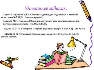 Домашнее задание. Задача8. М.И. Сканави. Сборник конкурсных задач по математи