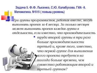 Задача 5. Ф.Ф. Лысенко, С.Ю. Калабухова. ГИА -9. Математика. №515 ( повыш.ур