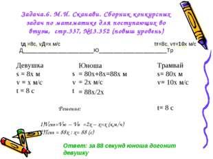 Задача.6. М.И. Сканави. Сборник конкурсных задач по математике для поступающи