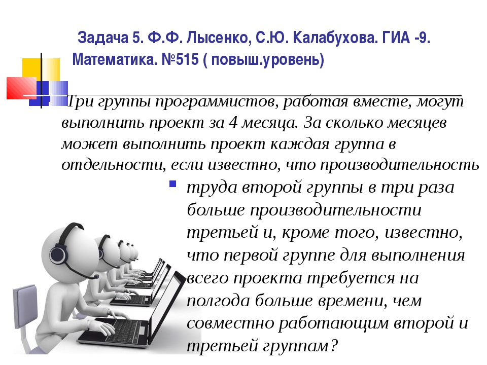 Задача 5. Ф.Ф. Лысенко, С.Ю. Калабухова. ГИА -9. Математика. №515 ( повыш.ур...