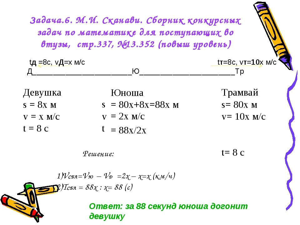 Задача.6. М.И. Сканави. Сборник конкурсных задач по математике для поступающи...