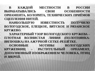 В КАЖДОЙ МЕСТНОСТИ В РОССИИ ВЫРАБАТЫВАЛИСЬ СВОИ ОСОБЕННОСТИ ОРНАМЕНТА, КОЛОР