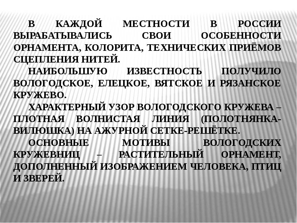 В КАЖДОЙ МЕСТНОСТИ В РОССИИ ВЫРАБАТЫВАЛИСЬ СВОИ ОСОБЕННОСТИ ОРНАМЕНТА, КОЛОР...