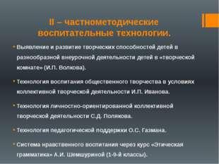 II – частнометодические воспитательные технологии. Выявление и развитие творч
