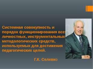 Системная совокупность и порядок функционирования всех личностных, инструмент