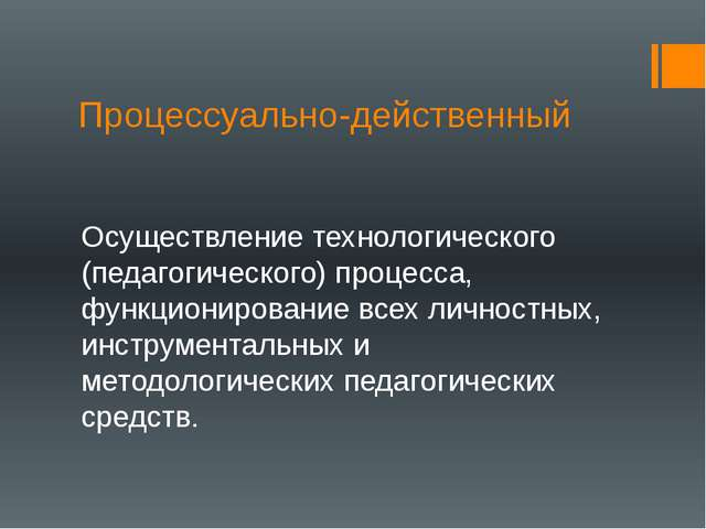 Процессуально-действенный Осуществление технологического (педагогического) пр...