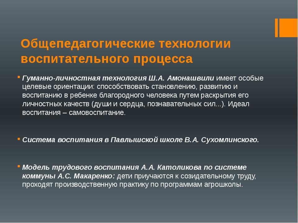 Общепедагогические технологии воспитательного процесса Гуманно-личностная тех...