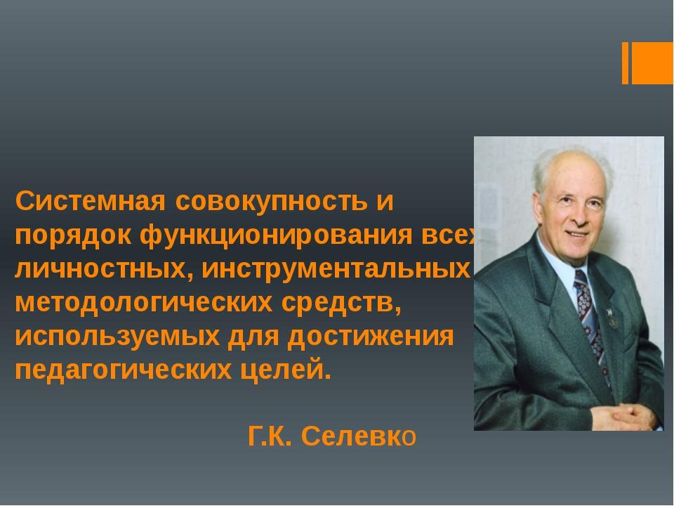 Системная совокупность и порядок функционирования всех личностных, инструмент...