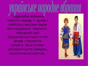 Жукова Л Е. Традиційне вбрання кожного народу є одним з найбільш масових виді