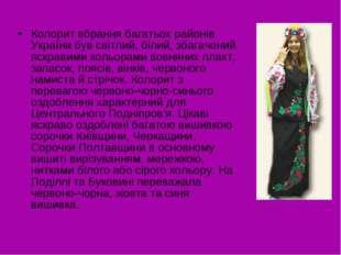 Колорит вбрання багатьох районів України був світлий, білий, збагачений яскра