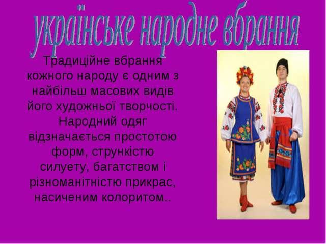 Жукова Л Е. Традиційне вбрання кожного народу є одним з найбільш масових виді...
