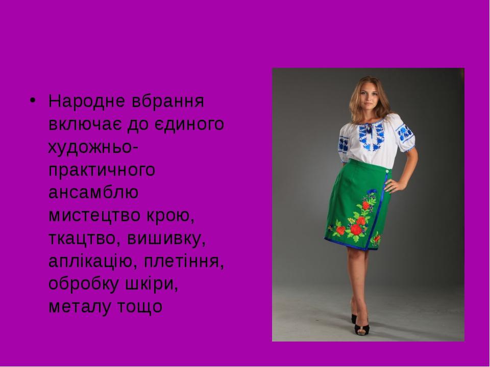 Народне вбрання включає до єдиного художньо-практичного ансамблю мистецтво кр...