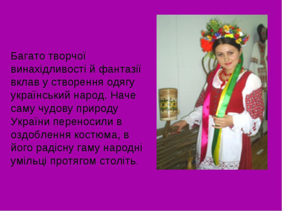 Багато творчої винахідливості й фантазії вклав у створення одягу український...