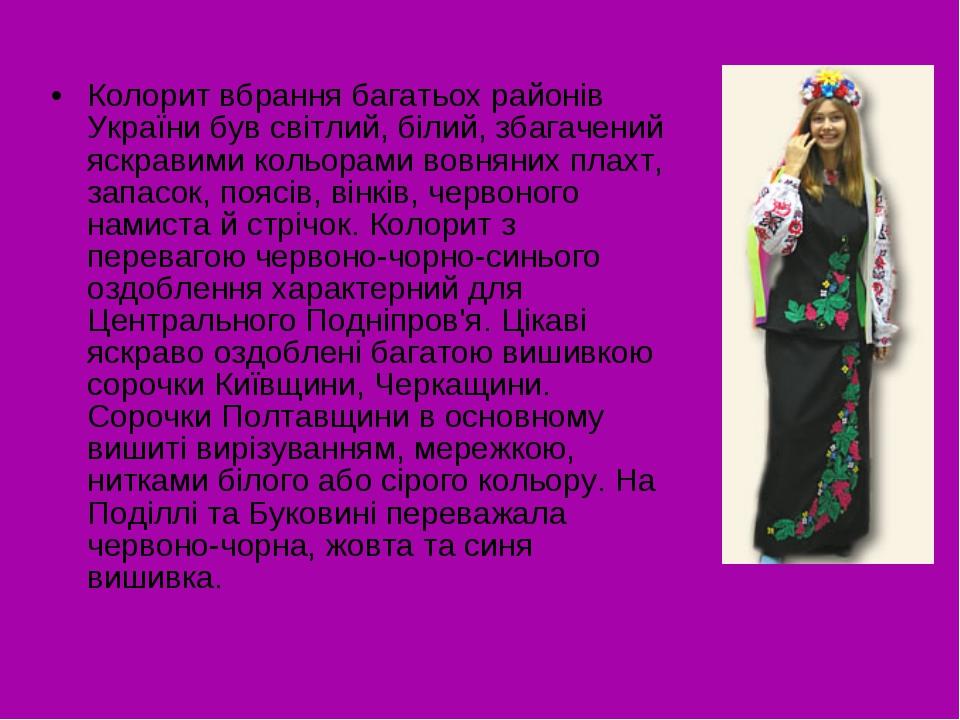 Колорит вбрання багатьох районів України був світлий, білий, збагачений яскра...