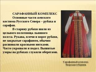 САРАФАННЫЙ КОМПЛЕКС Основные части женского костюма Русского Севера – рубах