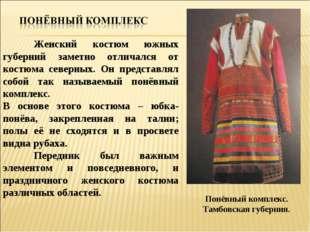 Женский костюм южных губерний заметно отличался от костюма северных. Он пред