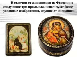 В отличии от живописцев из Федоскино следующие три промысла, используют бол