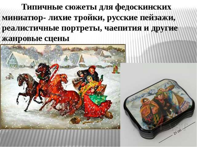Типичные сюжеты для федоскинских миниатюр- лихие тройки, русские пейзажи, р...