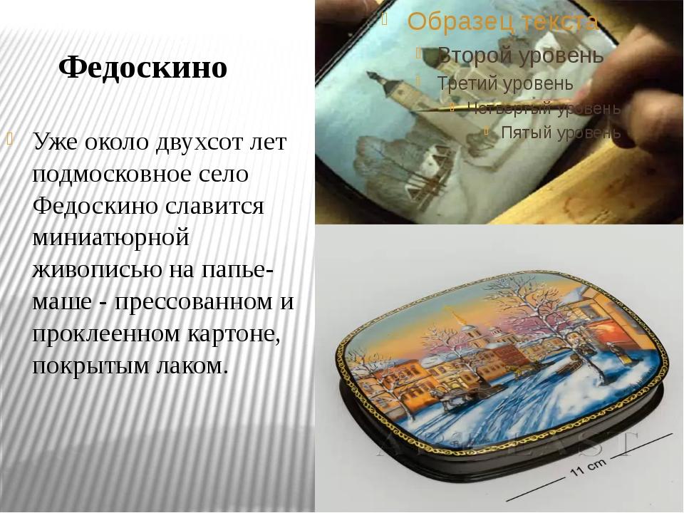 Федоскино Уже около двухсот лет подмосковное село Федоскино славится миниатюр...